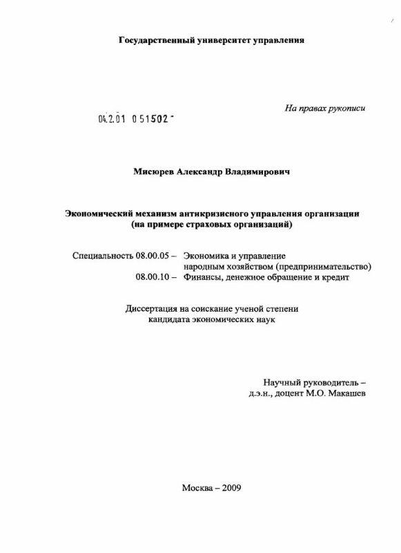 Титульный лист Экономический механизм антикризисного управления организации : на примере страховых организаций