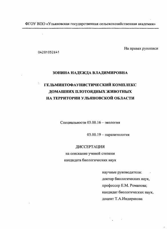 Титульный лист Гельминтофаунистический комплекс домашних плотоядных животных на территории Ульяновской области