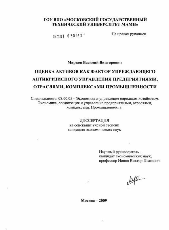 Титульный лист Оценка активов как фактор упреждающего антикризисного управления предприятиями, отраслями, комплексами промышленности
