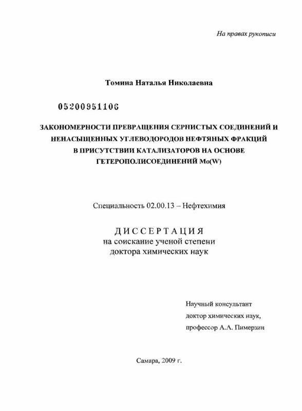 Титульный лист Закономерности превращения сернистых соединений и ненасыщенных углеводородов нефтяных фракций в присутствии катализаторов на основе гетерополисоединений Mo(W)
