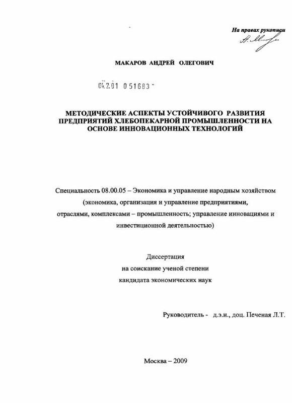 Титульный лист Методические аспекты устойчивого развития предприятий хлебопекарной промышленности на основе инновационных технологий