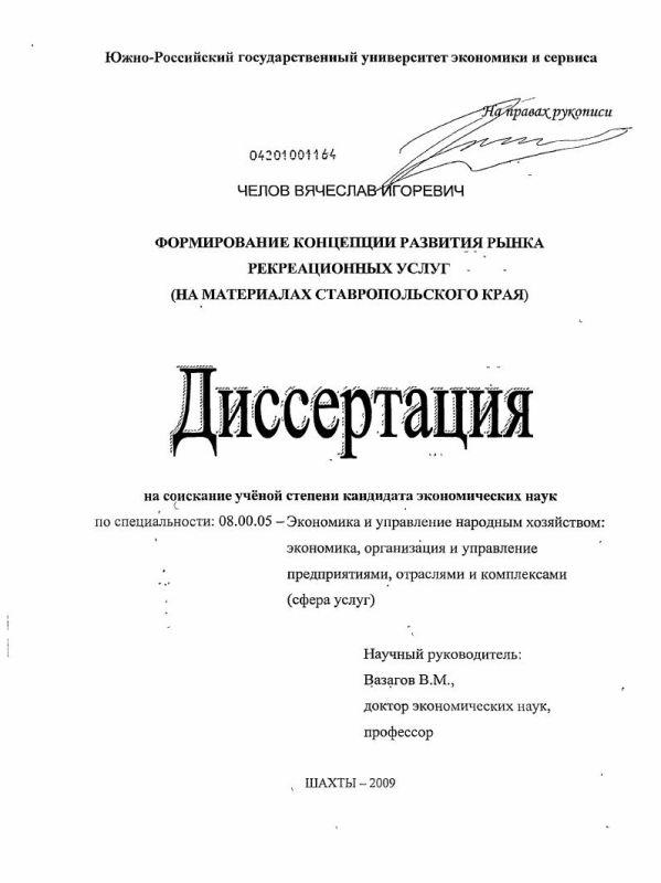 Титульный лист Формирование концепции развития рынка рекреационных услуг : на материалах Ставропольского края