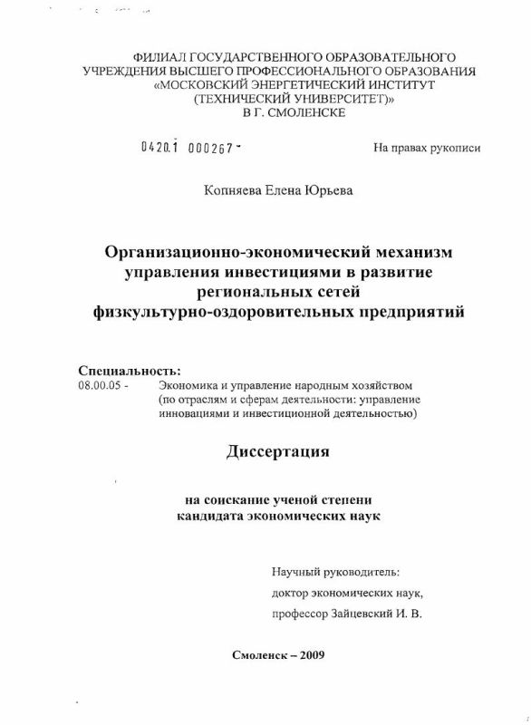 Титульный лист Организационно-экономический механизм управления инвестициями в развитие региональных сетей физкультурно-оздоровительных предприятий