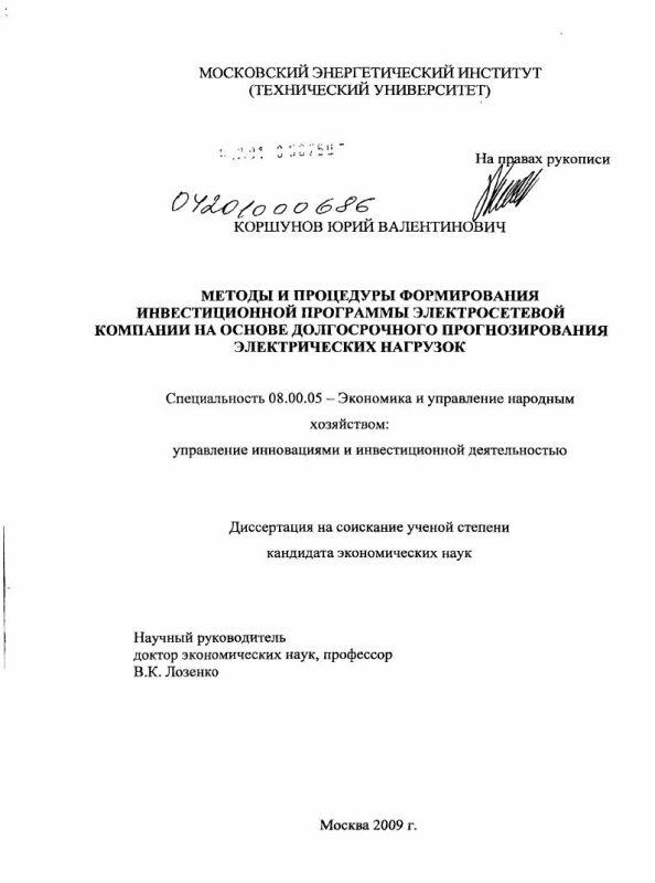 Титульный лист Методы и процедуры формирования инвестиционной программы электросетевой компании на основе долгосрочного прогнозирования электрических нагрузок