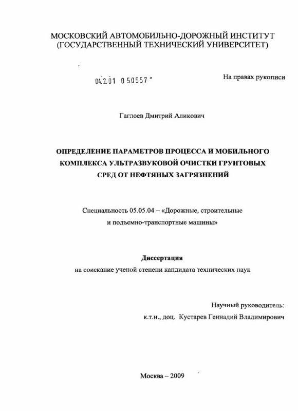 Титульный лист Определение параметров процесса и мобильного комплекса ультразвуковой очистки грунтовых сред от нефтяных загрязнений
