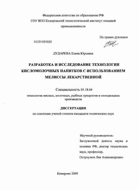 Титульный лист Разработка и исследование технологии кисломолочных напитков с использованием мелиссы лекарственной