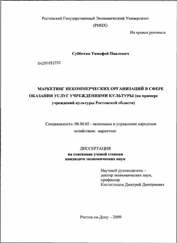 Титульный лист Маркетинг некоммерческих организаций в сфере оказания услуг учреждениями культуры : на примере учреждений культуры Ростовской области