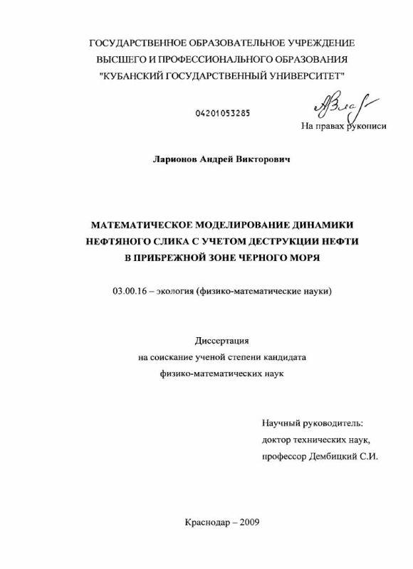Титульный лист Математическое моделирование динамики нефтяного слика с учетом деструкции нефти в прибрежной зоне Черного моря