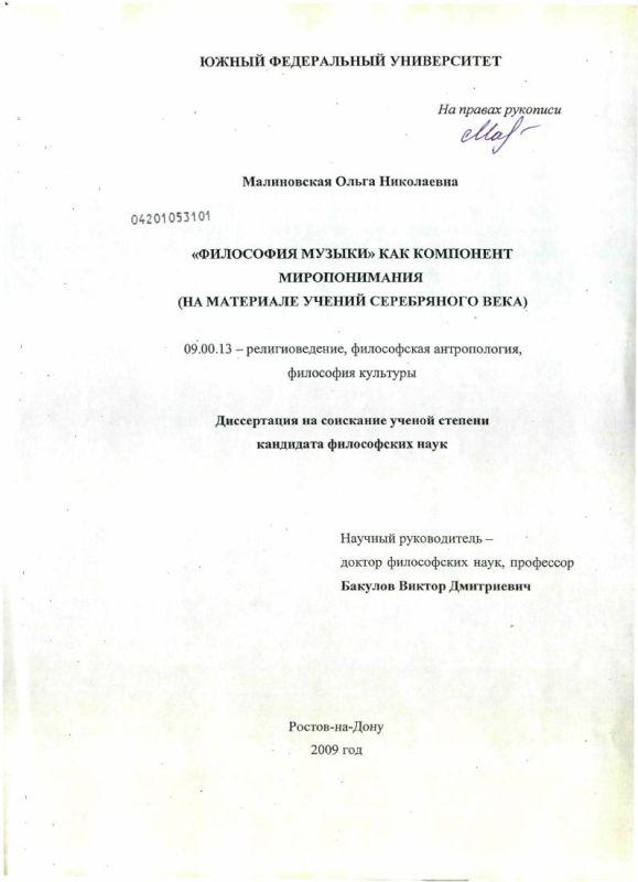 """Титульный лист """"Философия музыки"""" как компонент миропонимания : на материале учений Серебряного века"""