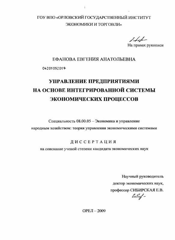 Титульный лист Управление предприятиями на основе интегрированной системы экономических процессов