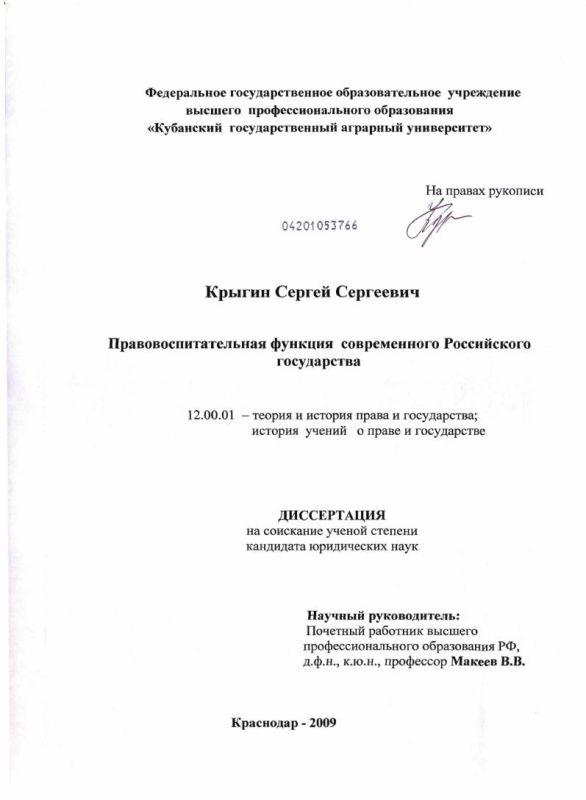 Титульный лист Правовоспитательная функция современного Российского государства