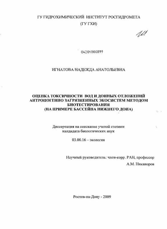 Титульный лист Оценка токсичности вод и донных отложений антропогенно загрязненных экосистем методом биотестирования : на примере бассейна Нижнего Дона