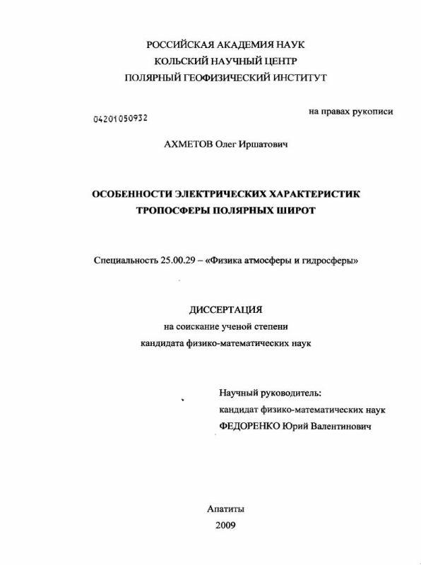 Титульный лист Особенности электрических характеристик тропосферы полярных широт