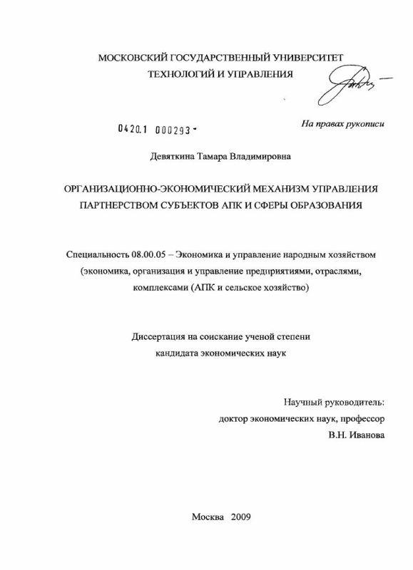 Титульный лист Организационно-экономический механизм управления партнерством субъектов АПК и сферы образования