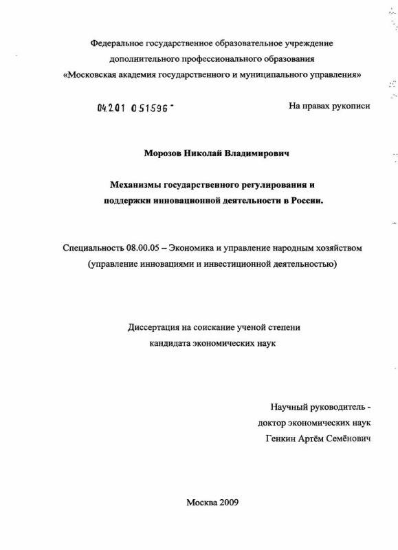 Титульный лист Механизмы государственного регулирования и поддержки инновационной деятельности в России