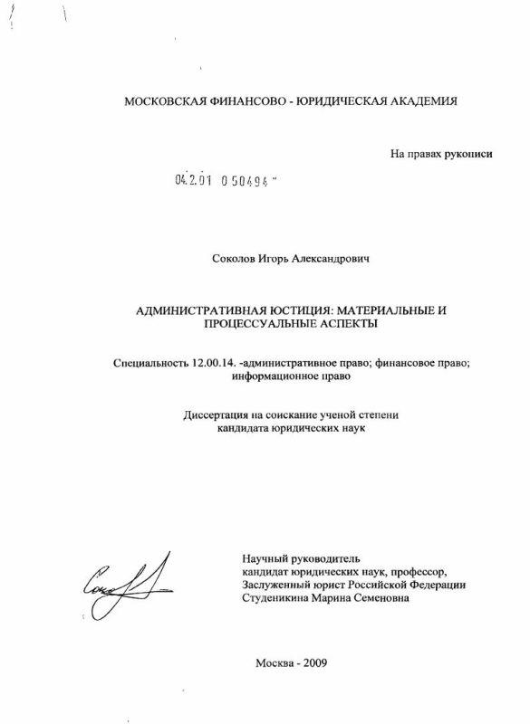 Титульный лист Административная юстиция: материальные и процессуальные аспекты