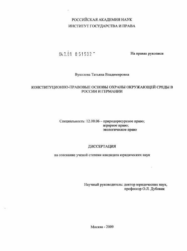 Титульный лист Конституционно-правовые основы охраны окружающей среды в России и Германии