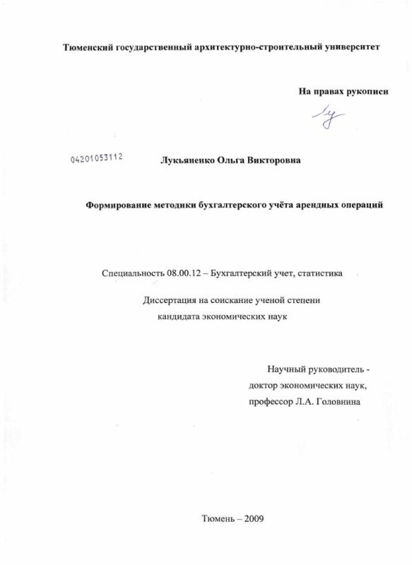 Титульный лист Формирование методики бухгалтерского учета арендных операций