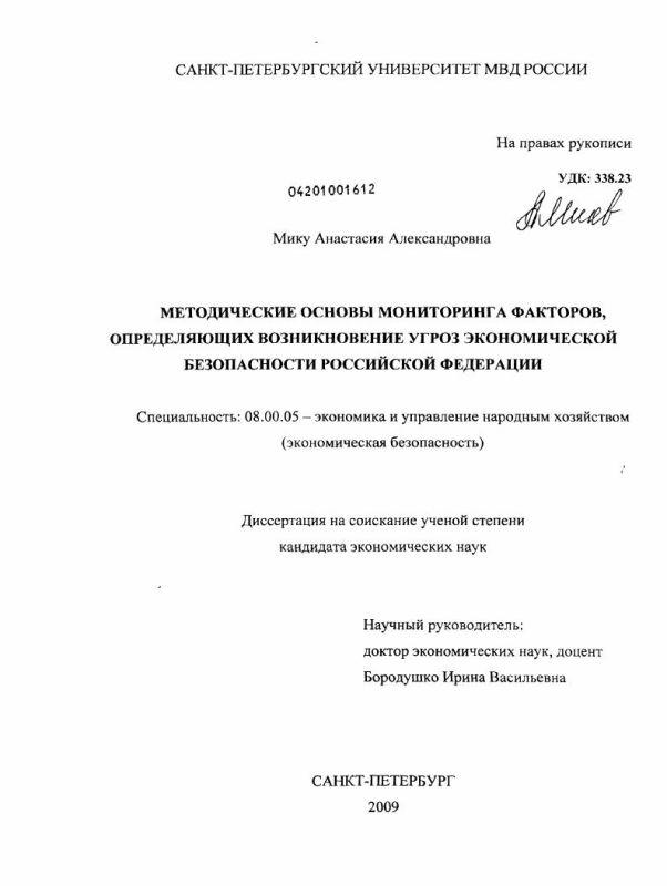Титульный лист Методические основы мониторинга факторов, определяющих возникновение угроз экономической безопасности Российской Федерации