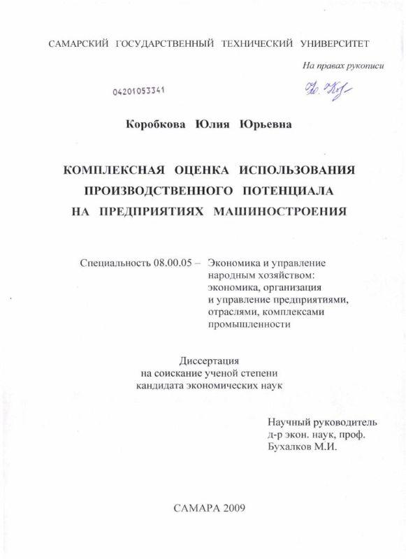 Титульный лист Комплексная оценка использования производственного потенциала на предприятиях машиностроения