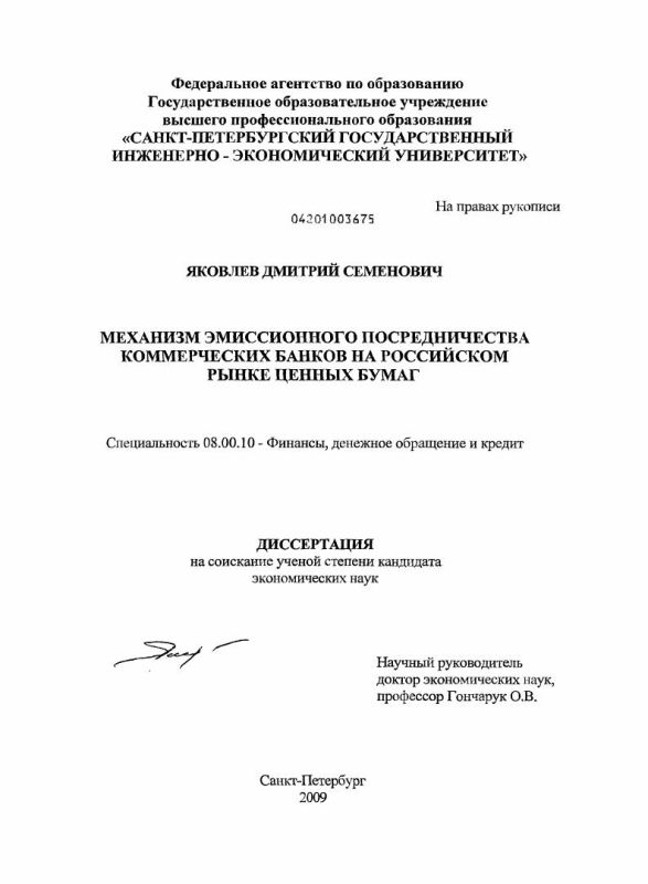 Титульный лист Механизм эмиссионного посредничества коммерческих банков на российском рынке ценных бумаг
