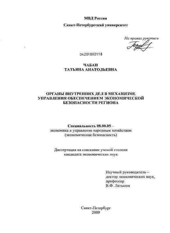 Титульный лист Органы внутренних дел в механизме управления обеспечением экономической безопасности региона