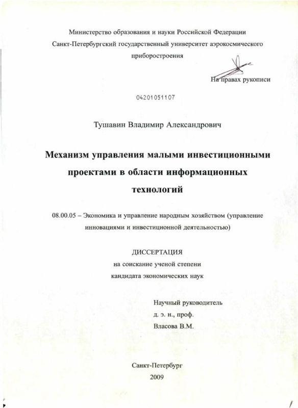 Титульный лист Механизм управления малыми инвестиционными проектами в области информационных технологий