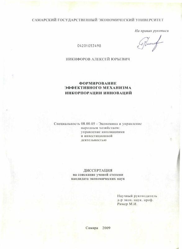 Титульный лист Формирование эффективного механизма инкорпорации инноваций