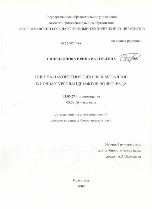 Титульный лист Оценка накопления тяжелых металлов в почвах урболандшафтов Волгограда