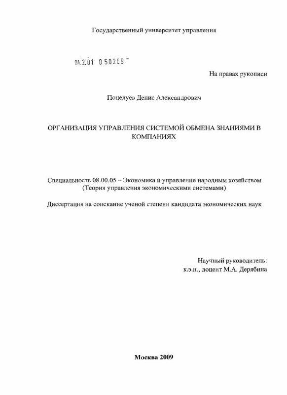 Титульный лист Организация управления системой обмена знаниями в компаниях