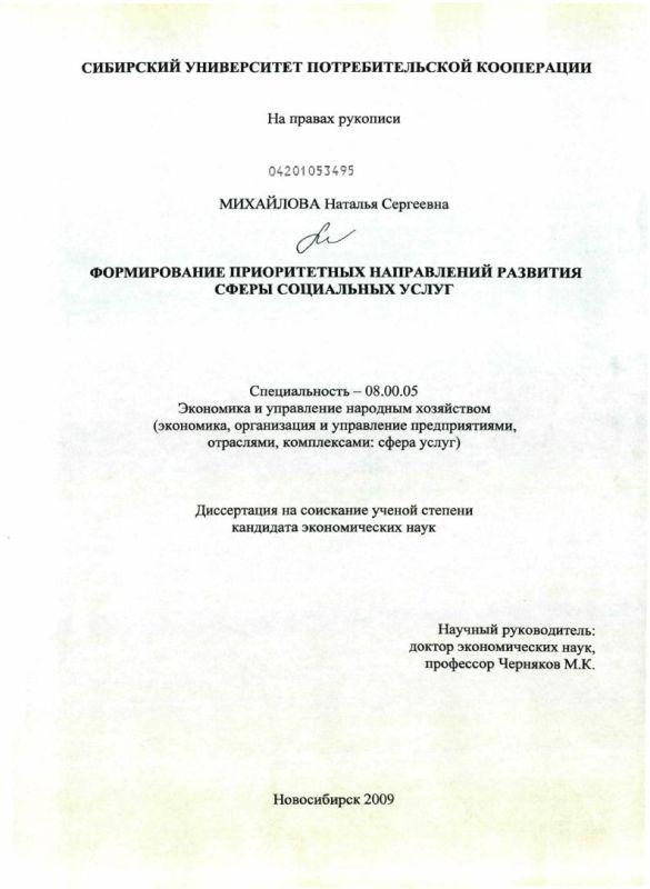 Титульный лист Формирование приоритетных направлений развития сферы социальных услуг