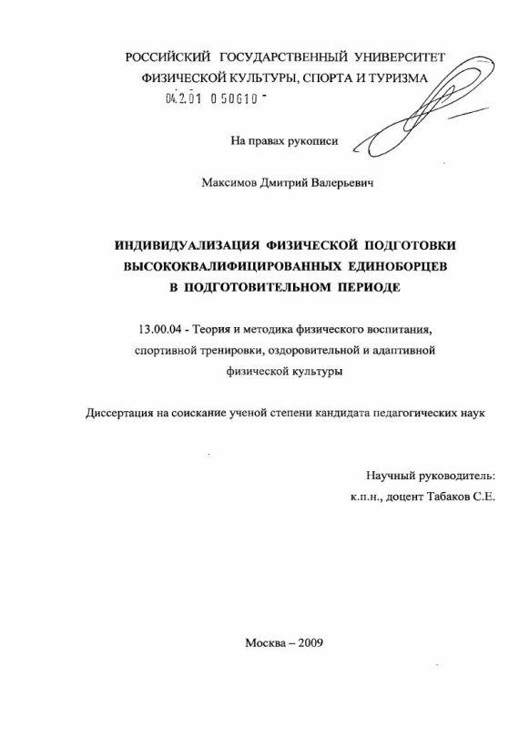 Титульный лист Индивидуализация физической подготовки высококвалифицированных единоборцев в подготовительном периоде