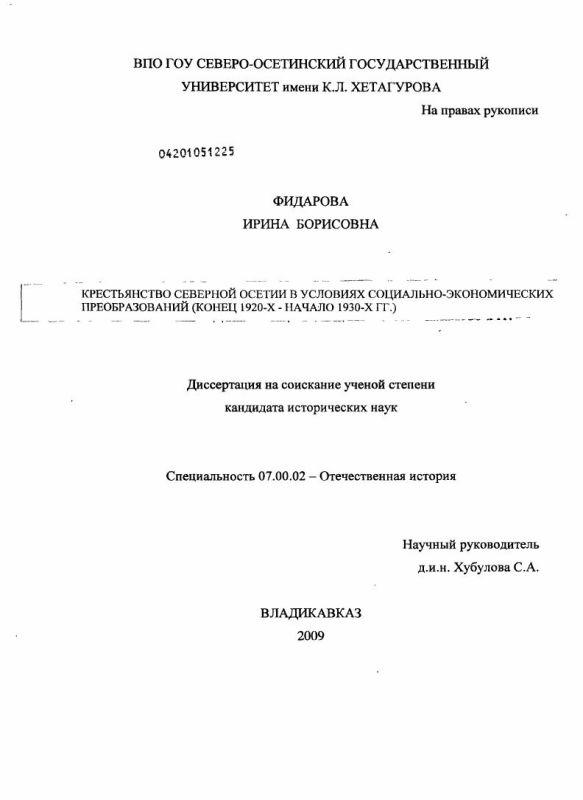 Титульный лист Крестьянство Северной Осетии в условиях социально-экономических преобразований : конец 1920-х - начало 1930-х гг.