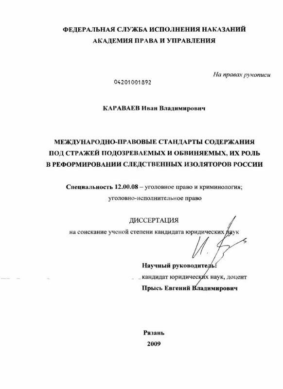 Титульный лист Международно-правовые стандарты содержания под стражей подозреваемых и обвиняемых, их роль в реформировании следственных изоляторов России