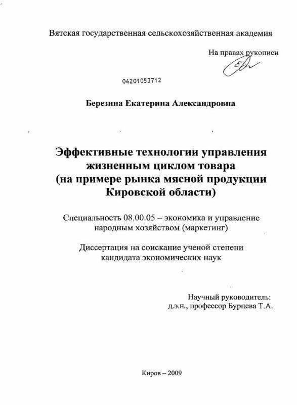 Титульный лист Эффективные технологии управления жизненным циклом товара : на примере рынка мясной продукции Кировской области