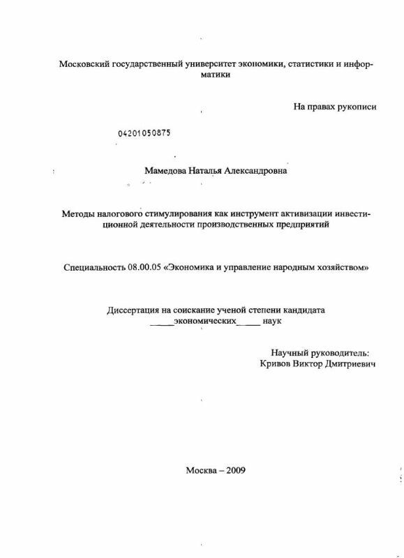 Титульный лист Методы налогового стимулирования как инструмент активизации инвестиционной деятельности производственных предприятий