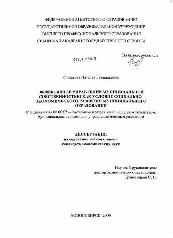 Титульный лист Эффективное управление муниципальной собственностью как условие социально-экономического развития муниципального образования