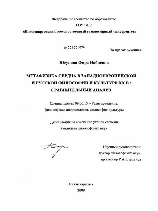 Титульный лист Метафизика сердца в европейской и русской философии и культуре XX в. : сравнительный анализ