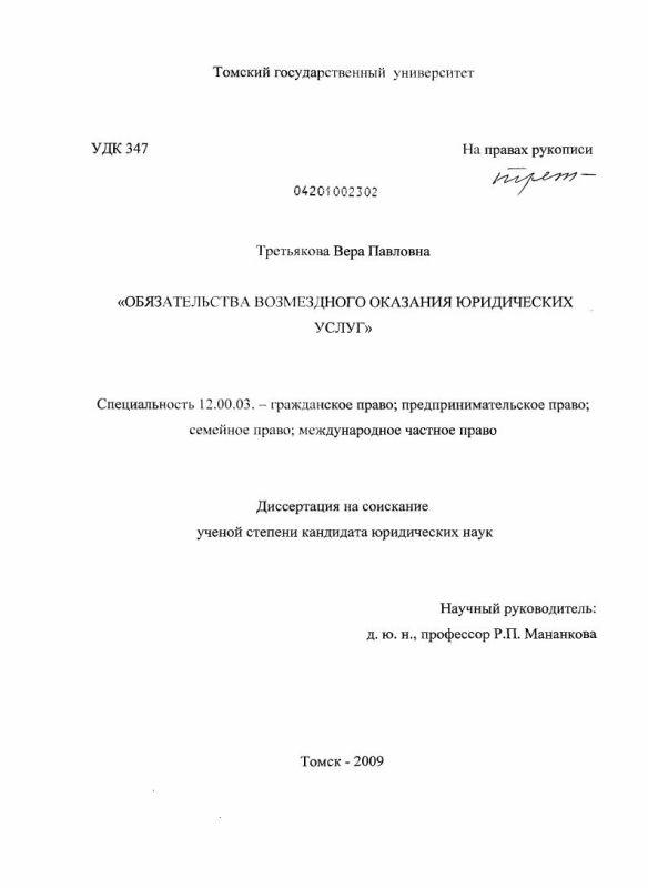 Титульный лист Обязательства возмездного оказания юридических услуг