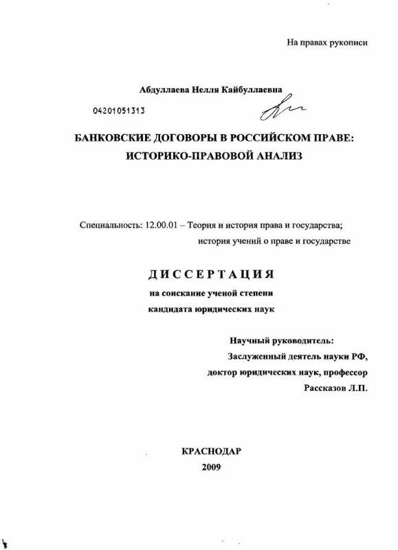 Титульный лист Банковские договоры в российском праве: историко-правовой анализ