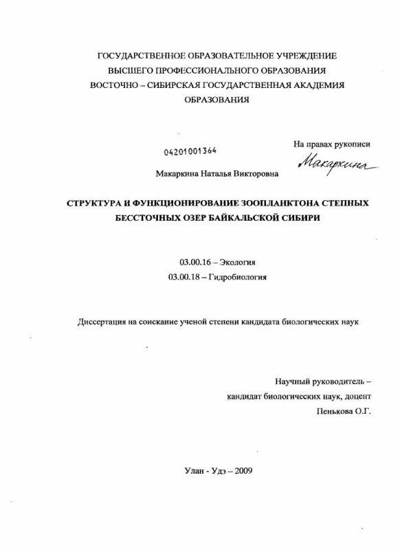 Титульный лист Структура и функционирование зоопланктона степных бессточных озер Байкальской Сибири