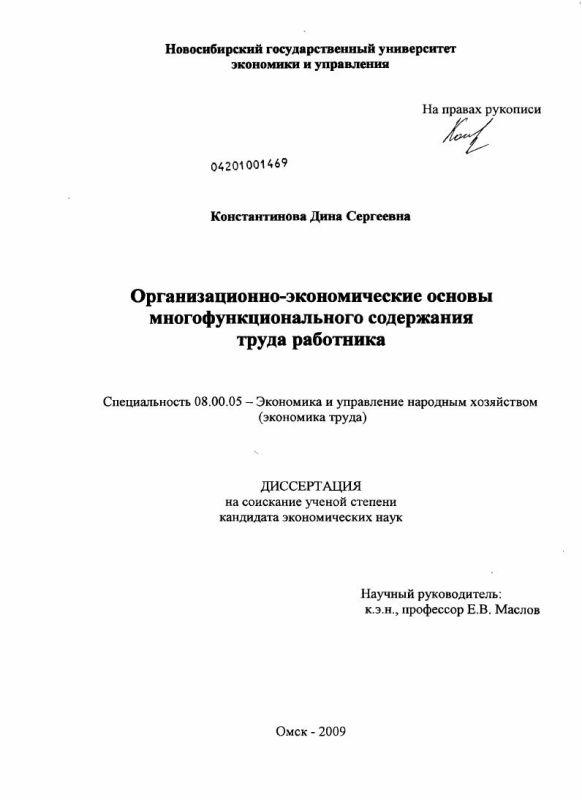 Титульный лист Организационно-экономические основы многофункционального содержания труда работника