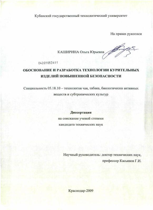 Титульный лист Обоснование и разработка технологии курительных изделий повышенной безопасности