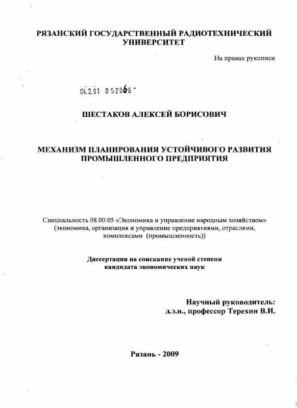 Титульный лист Механизм планирования устойчивого развития промышленного предприятия