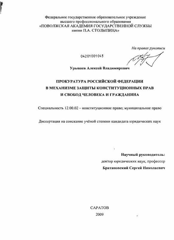 Титульный лист Прокуратура Российской Федерации в механизме защиты конституционных прав и свобод человека и гражданина