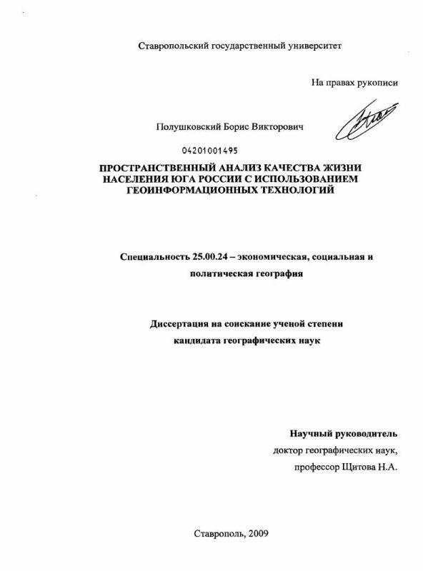 Титульный лист Пространственный анализ качества жизни населения Юга России с использованием геоинформационных технологий
