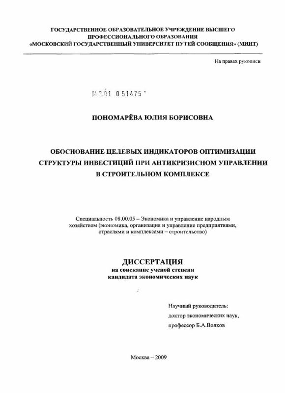 Титульный лист Обоснование целевых индикаторов оптимизации структуры инвестиций при антикризисном управлении в строительном комплексе