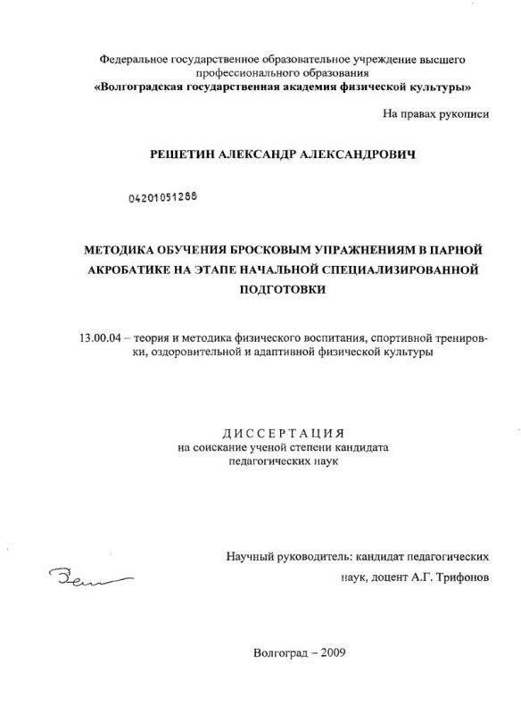 Титульный лист Методика обучения бросковым упражнениям в парной акробатике на этапе начальной специализированной подготовки