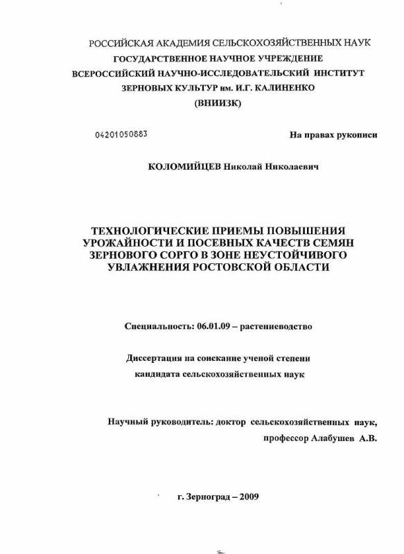 Титульный лист Технологические приемы повышения урожайности и посевных качеств семян зернового сорго в зоне неустойчивого увлажнения Ростовской области