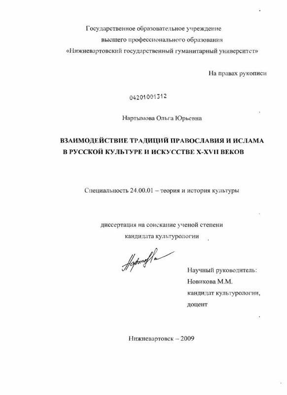 Титульный лист Взаимодействие традиций православия и ислама в русской культуре и искусстве X-XVII веков